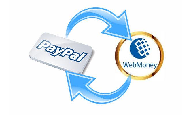 Как перечислить деньги с PayPal на WebMoney