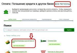 Переводы в другой банк по БИК