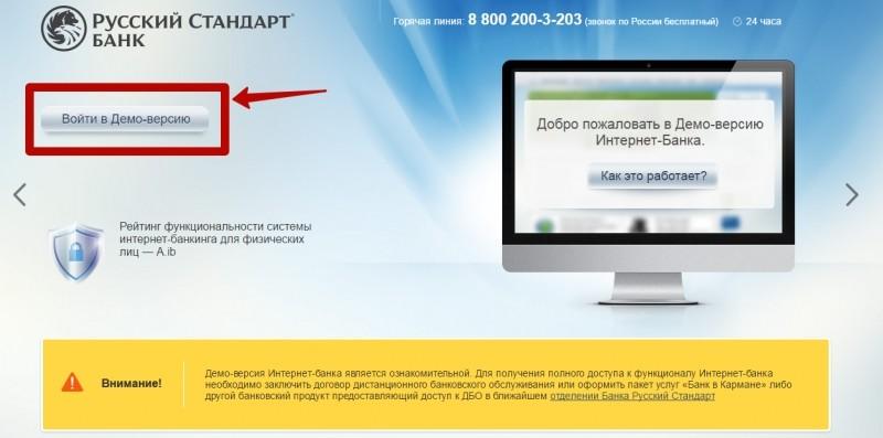 как платят русский стандарт личный кабинет зарегистрироваться Россия Нижний