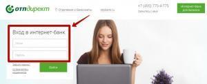 Вход в Интернет-банк