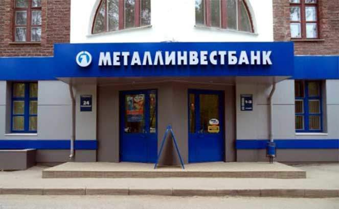 Отделение банка