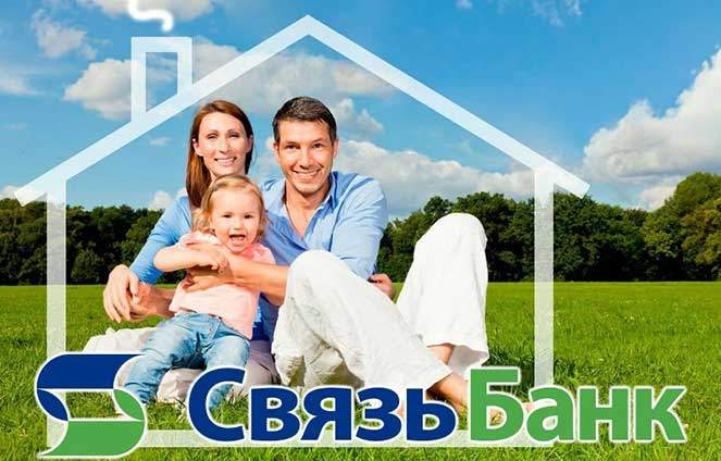 Ипотечное кредитование в Связь-Банке