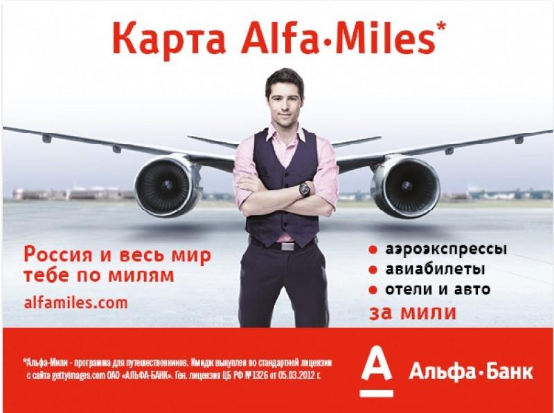 Карта Alfa-Miles