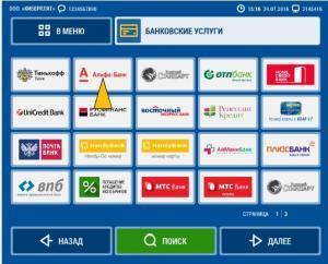 Кнопка «Альфа-Банк»