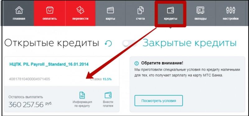 Проверить кредит мтс банка через интернет где взять деньги если много кредитов