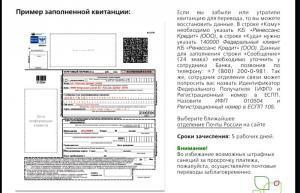 Квитанция Почты России