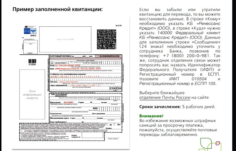 Банк почта россии оплата кредита взять кредит мгновенно