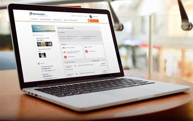 Онлайн пеймент промсвязьбанк dukascopy bank sa swiss forex bank ecn broker