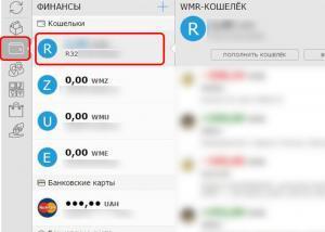WMR-кошелек