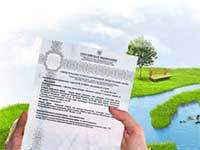 Документ на земельный участок