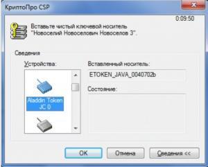 Окно «КриптоПро CSP»
