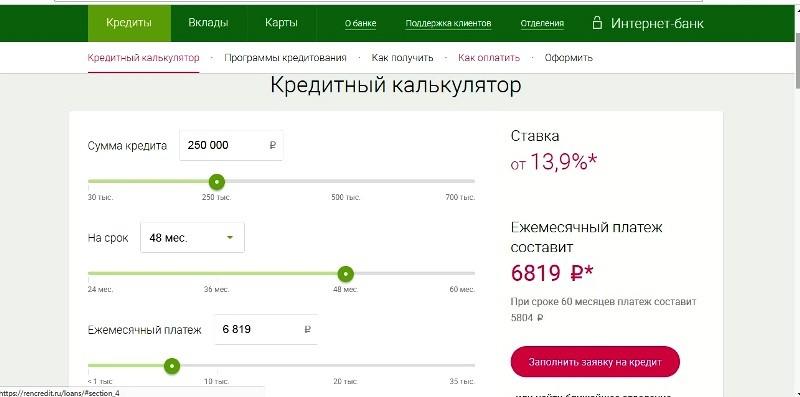 Оплата за кредит ренессанс украина