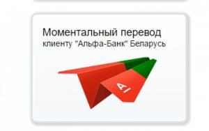 Перевод в Беларусь