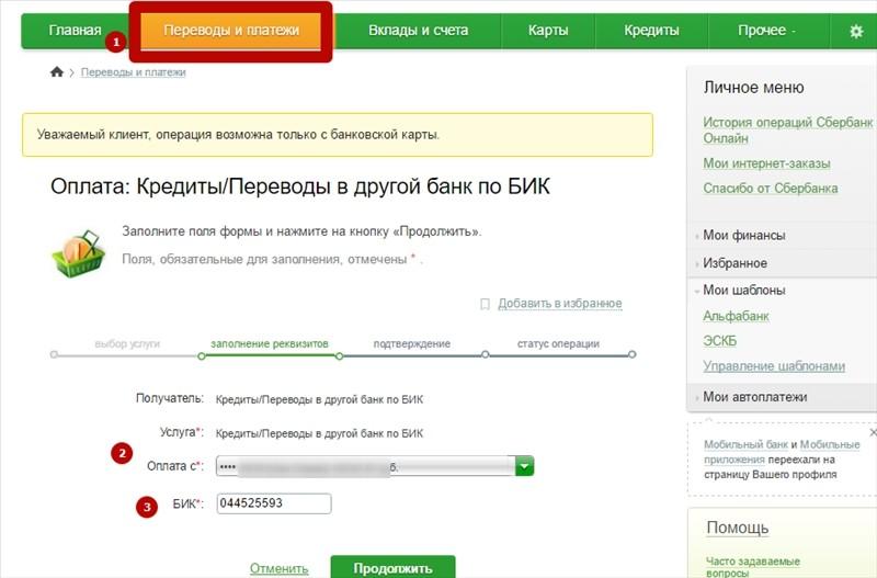 Оао кб севергазбанк к / с 3010181080000000786 в гркц гу банка россии по вологодской области бик 041909786 инн