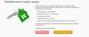 Подать онлайн-заявку на ипотеку в Сбербанке