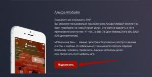 Мобильный банк Альфа-Банка