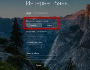 Регистрация в сервисе от Альфа-Банка