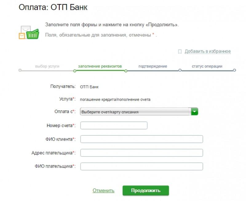 Почта россии оплата кредита отп банк дома банк кредит с плохой историей