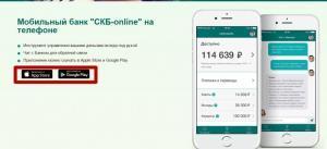 """""""СКБ-online"""" на телефоне"""