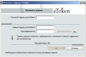 Смена пароля eToken