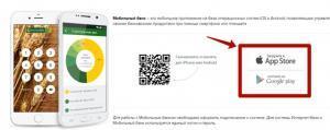Ссылки на мобильное приложение