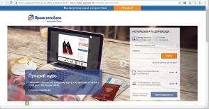 Вход в Интернет-банк PSB-Retail