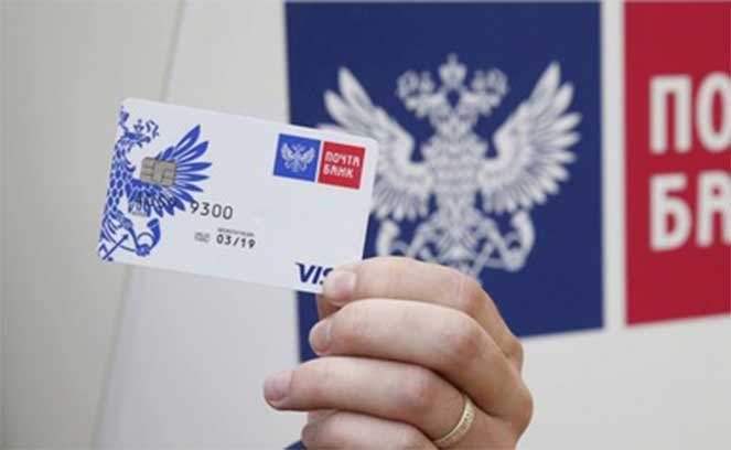 прогноз погоды почта банк даст кредитку без именной карты Сысоева Марина Анатольевна