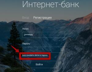 Восстановить логин и пароль