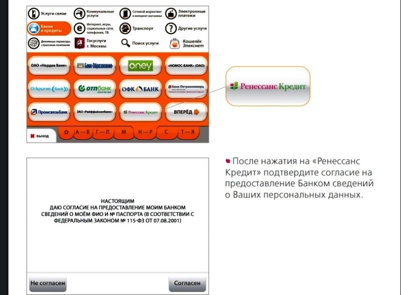 Ренессанс кредит оплатить онлайн украина