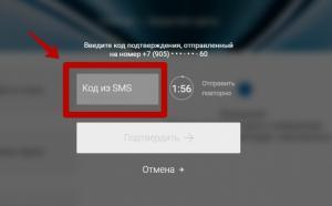 СМС-код для закрытия