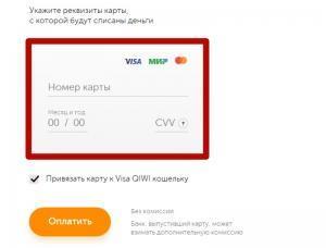 QIWI банковская карта оплатить