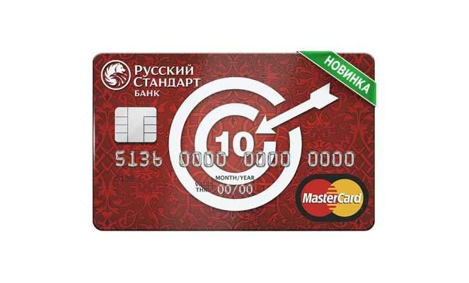 Кредитка «Десятка» от «Русского Стандарта»