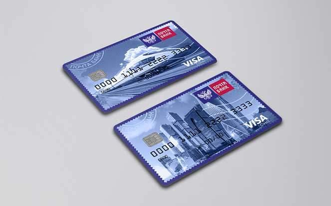 Кредитная карта «Почта Банка» на выгодных условиях