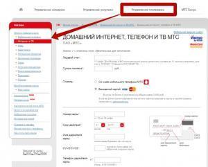 «Мой МТС» оплата с банковской карты