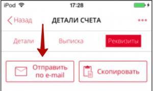 Отправить по e-mail