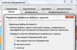 Параметрах временных файлов