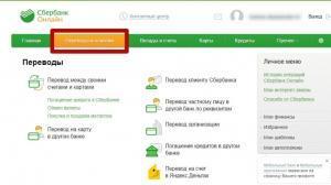 «Сбербанк Онлайн» переводы и платежи