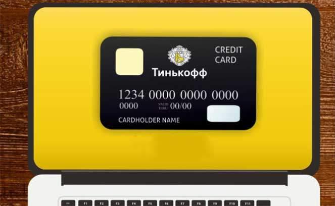 Виртуальная банковская карта «Тинькофф»