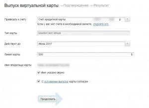 Заполнение заявки