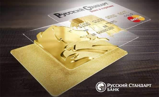 Золотая кредитка «Русский Стандарт»