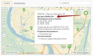 Адрес отделения на карте