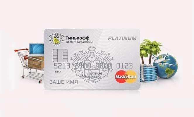 Бонусные баллы на кредитке «Тинькофф»