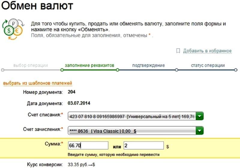 Обмен Адвакеш (AdvCash USD) на ЯД (Яндекс Деньги)