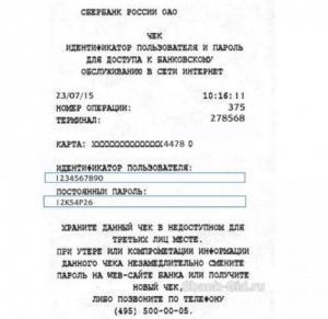 Идентификатор на чеке