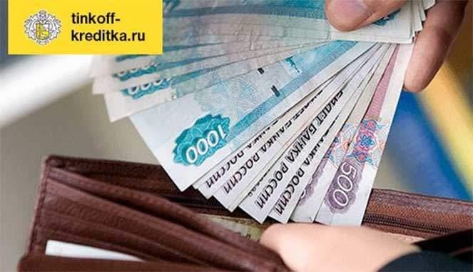Как снять наличные с кредитки «Тинькофф»