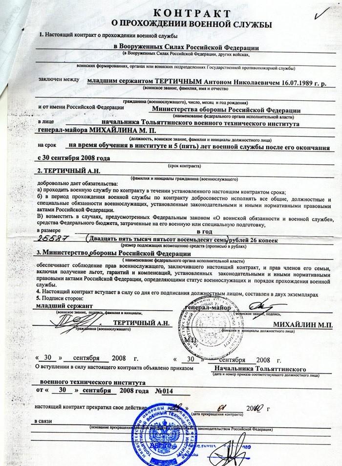 Первый контракт