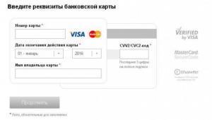 Реквизиты своей банковской карты