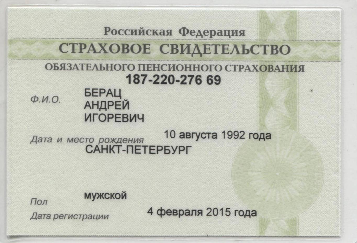 Передняя сторона документа