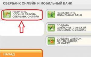 Получить логин и пароль Сбербанк-Онлайн