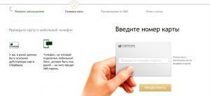 Регистрация в «Сбербанк Онлайн»